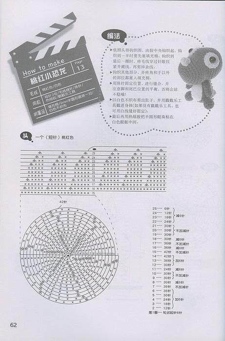 零起点魔法玩偶062 (461x700, 107Kb)