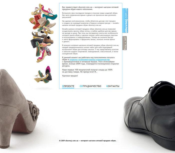 Интернет-магазин обуви   Купить итальянскую обувь в