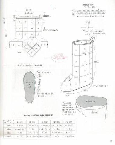 Схема вязания детских ботинок