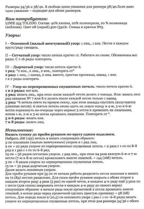 Красивый ажурный1 (483x700, 138Kb)