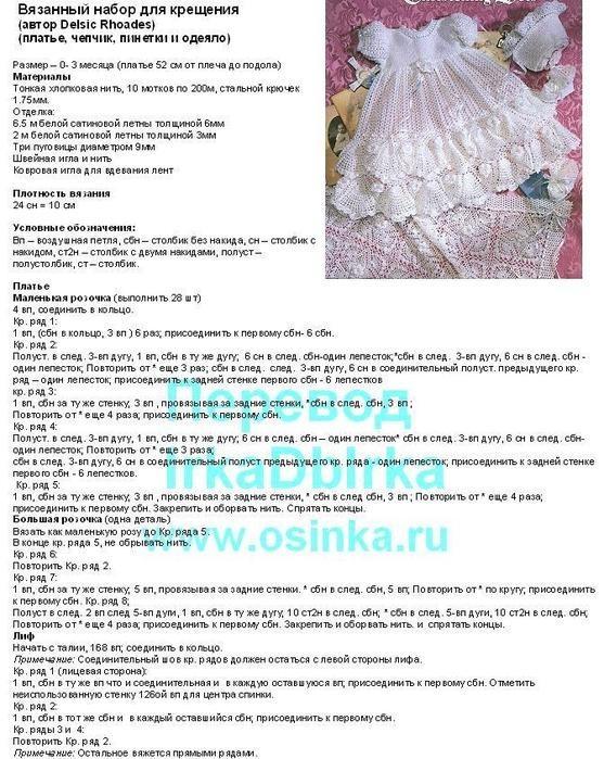 Платье для крещения девочки своими руками крючком со схемами 84
