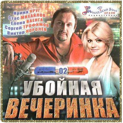 УБОЙНАЯ-2 (420x420, 374Kb)