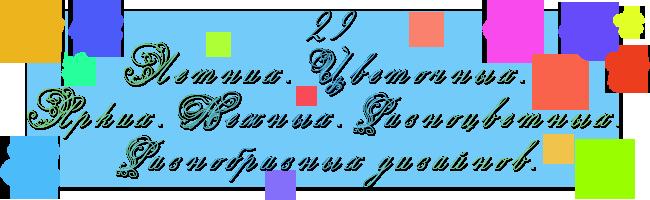 Безимени-1 (650x200, 82Kb)