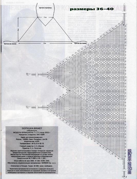 6 (534x700, 138Kb)