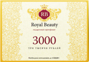 Подарочные сертификаты Роял Бьюти (185x129, 53Kb)