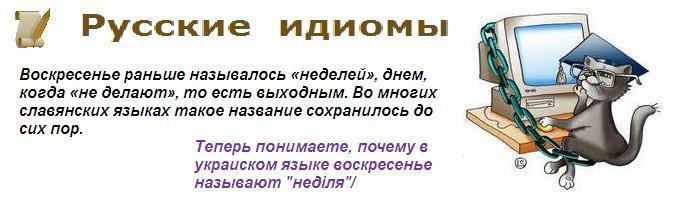 0 1 идиома (675x200, 31Kb)
