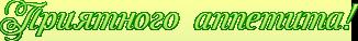 ПРИя-АП (326x38, 12Kb)