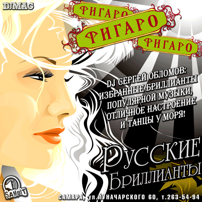 Русские бриллианты @ Таверна Фигаро (24 июня) (700x700, 438Kb)