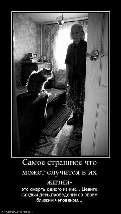 150691_samoe-strashnoe-chto-mozhet-sluchitsya-v-ih-zhizni- (395x700, 61Kb)