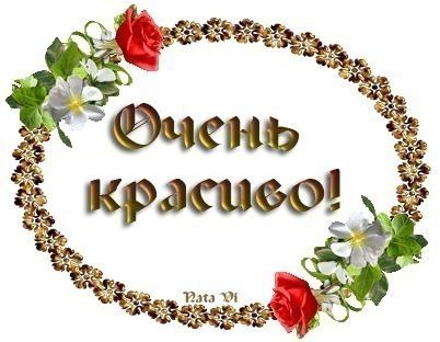 http://img1.liveinternet.ru/images/attach/c/3/75/516/75516383_0_A_RAZDELITEL_OCHEN_KRASIVO.jpg
