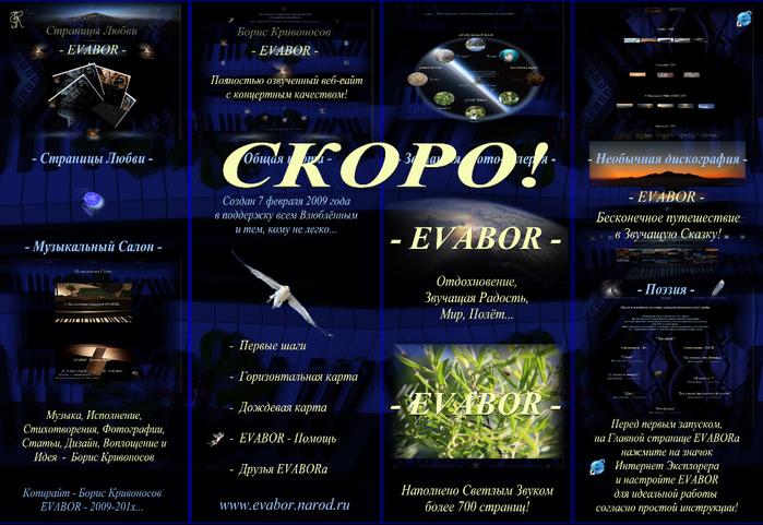 3210752_Skoro_2 (700x481, 463Kb)