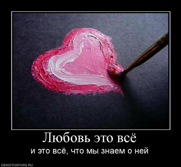 586832_lyubov-eto-vsyo (700x645, 50Kb)