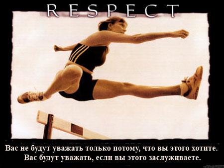 Respect (450x338, 34Kb)