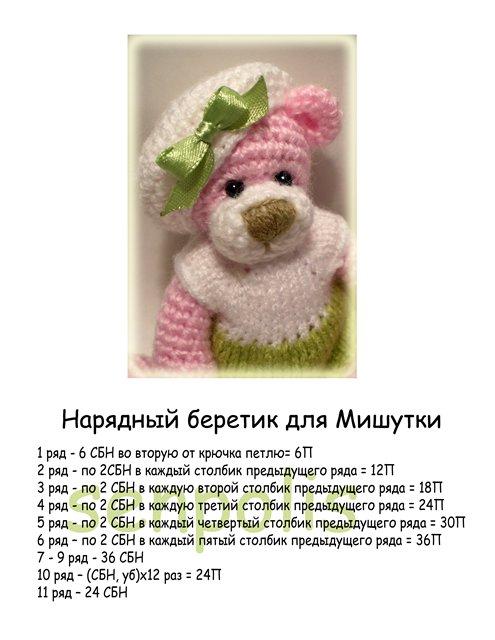 4cafacd65329 (495x640, 54Kb)