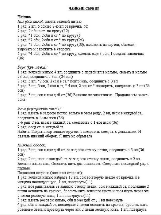 ЧАЙ2 (525x700, 98Kb)
