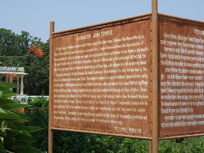 Храмовый комплекс Ранакпур - Jain Temples, Ranakpur 41079