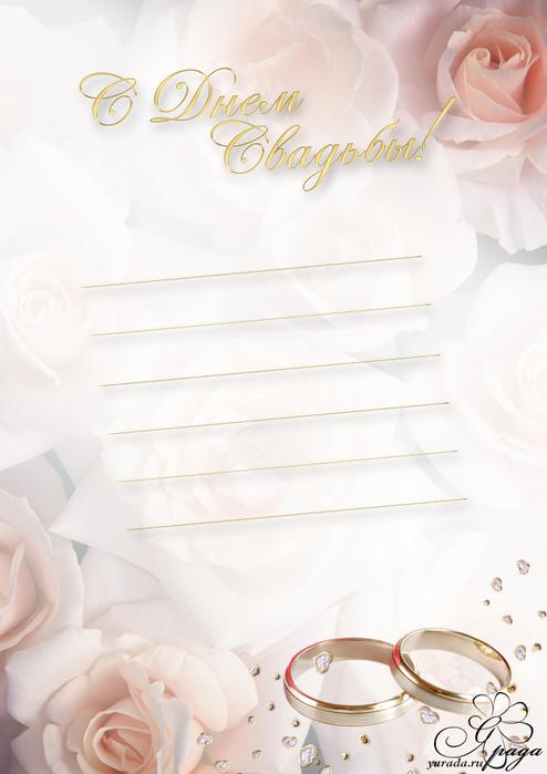Годовщина свадьбы шаблон открытки с