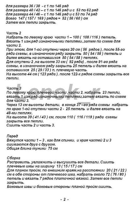 туника 2 (466x700, 72Kb)