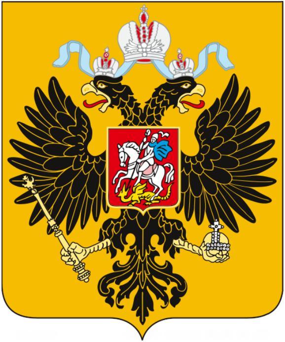 имперский герб