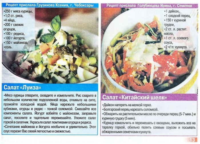 Простые рецепты вкусного ужина