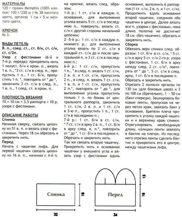 topik-zw1 (587x700, 102Kb)