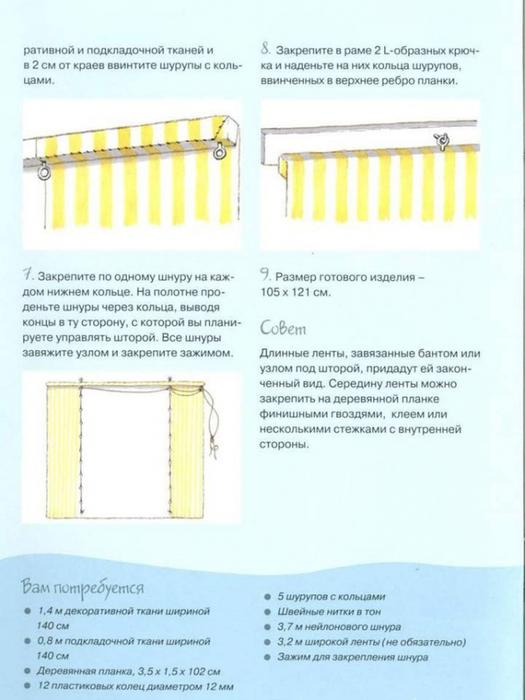 Как шить французскую штору
