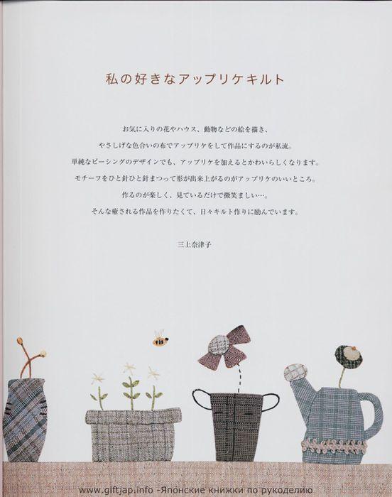 applique_jp003 (552x700, 43Kb)