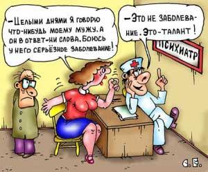 карикатура-муж-и-жена (300x249, 30Kb)