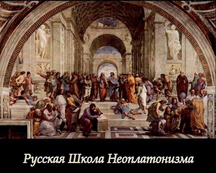 http://img1.liveinternet.ru/images/attach/c/3/75/632/75632539_large_Russkaya_SHkola_Neoplatonizma.jpg