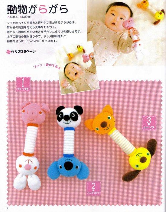 037_ 松 田惠子 的 不 织布 益智 玩具 作品 集 002 (549x700, 92Kb)