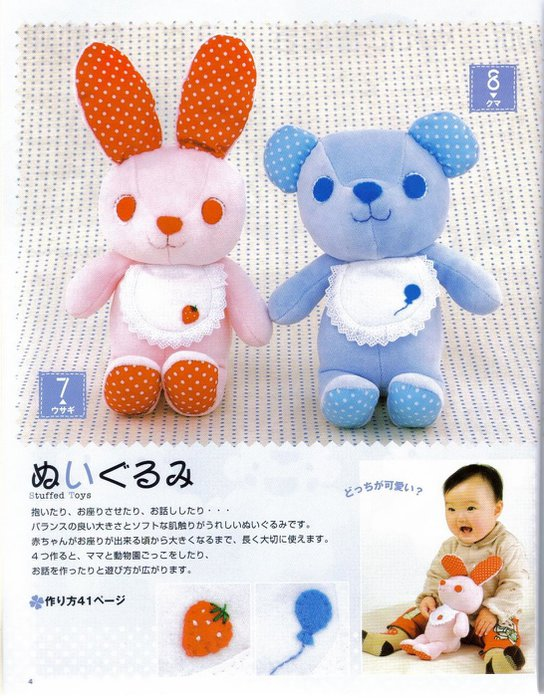 037_ 松 田惠子 的 不 织布 益智 玩具 作品 集 004 (544x700, 100Kb)