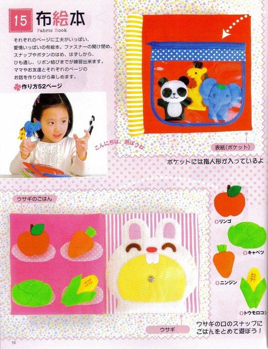 037_ 松 田惠子 的 不 织布 益智 玩具 作品 集 010 (539x700, 106Kb)