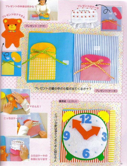 037_ 松 田惠子 的 不 织布 益智 玩具 作品 集 013 (534x700, 105Kb)