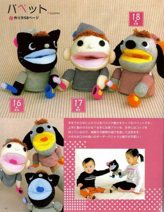 037_ 松 田惠子 的 不 织布 益智 玩具 作品 集 014 (541x700, 113Kb)
