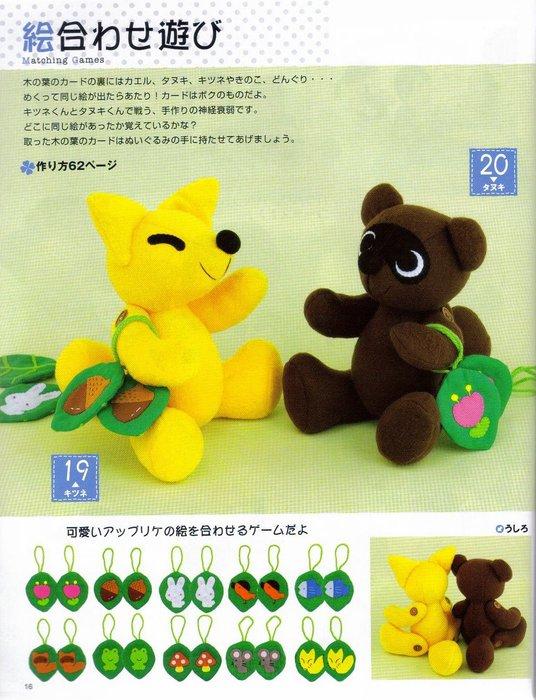 037_ 松 田惠子 的 不 织布 益智 玩具 作品 集 016 (536x700, 89Kb)