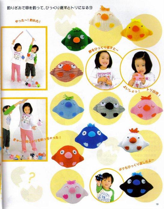 037_ 松 田惠子 的 不 织布 益智 玩具 作品 集 019 (547x700, 81Kb)
