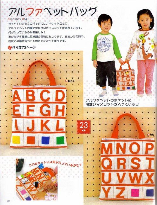 037_ 松 田惠子 的 不 织布 益智 玩具 作品 集 022 (537x700, 109Kb)