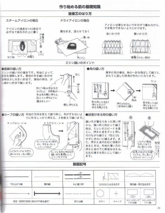 037_ 松 田惠子 的 不 织布 益智 玩具 作品 集 033 (540x700, 84Kb)