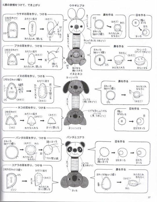 037_ 松 田惠子 的 不 织布 益智 玩具 作品 集 037 (542x700, 85Kb)