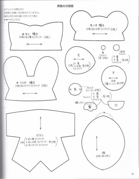 037_ 松 田惠子 的 不 织布 益智 玩具 作品 集 039 (544x700, 45Kb)