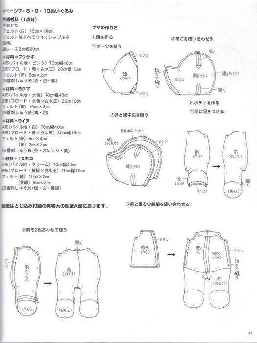 037_ 松 田惠子 的 不 织布 益智 玩具 作品 集 041 (525x700, 56Kb)