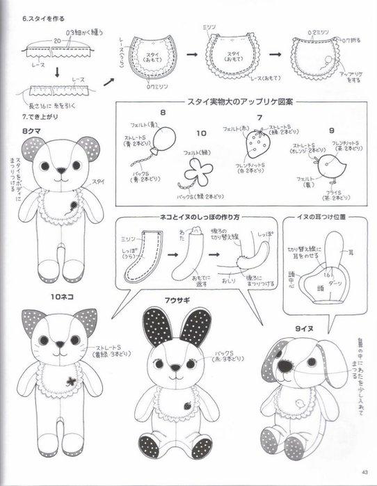 037_ 松 田惠子 的 不 织布 益智 玩具 作品 集 043 (542x700, 67Kb)
