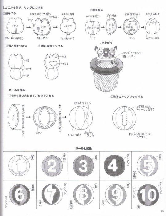 037_ 松 田惠子 的 不 织布 益智 玩具 作品 集 045 (539x700, 64Kb)