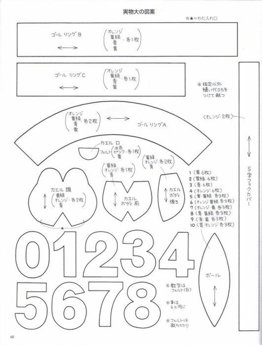 037_ 松 田惠子 的 不 织布 益智 玩具 作品 集 046 (531x700, 55Kb)