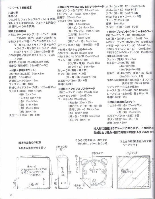 037_ 松 田惠子 的 不 织布 益智 玩具 作品 集 052 (545x700, 95Kb)