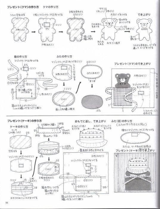 037_ 松 田惠子 的 不 织布 益智 玩具 作品 集 056 (537x700, 84Kb)