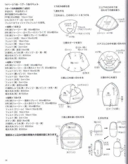 037_ 松 田惠子 的 不 织布 益智 玩具 作品 集 058 (543x700, 77Kb)