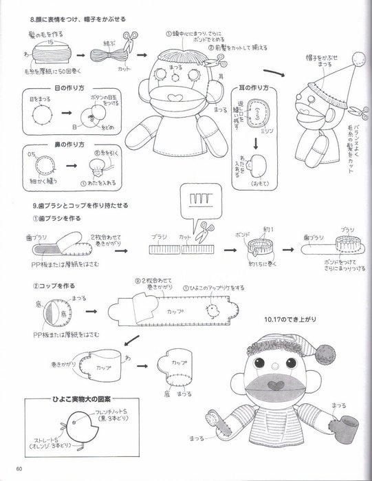 037_ 松 田惠子 的 不 织布 益智 玩具 作品 集 060 (541x700, 65Kb)