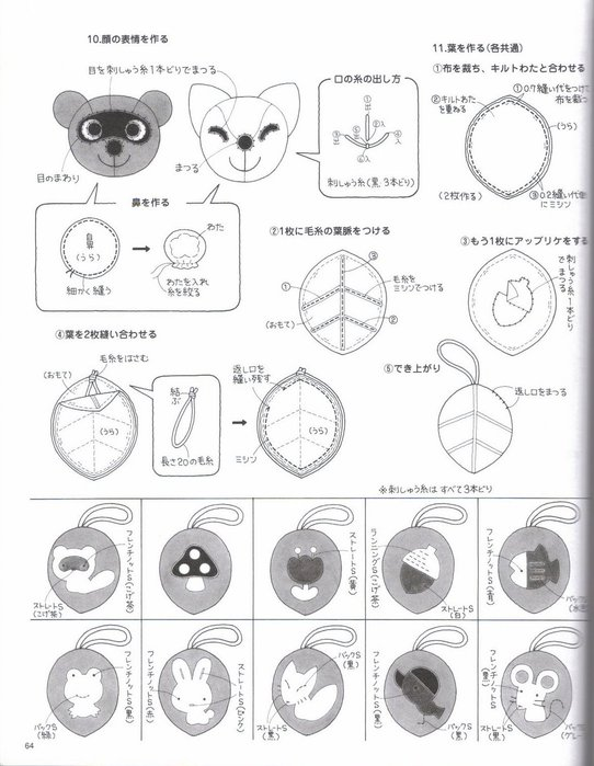 037_ 松 田惠子 的 不 织布 益智 玩具 作品 集 064 (542x700, 76Kb)