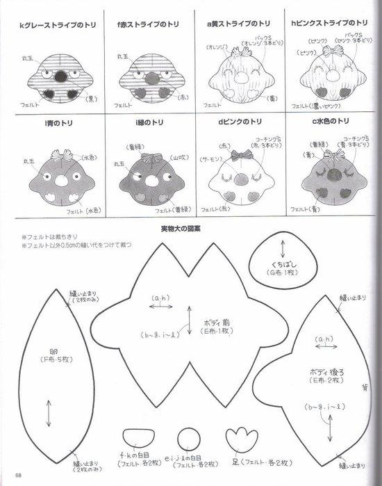 037_ 松 田惠子 的 不 织布 益智 玩具 作品 集 068 (550x700, 62Kb)
